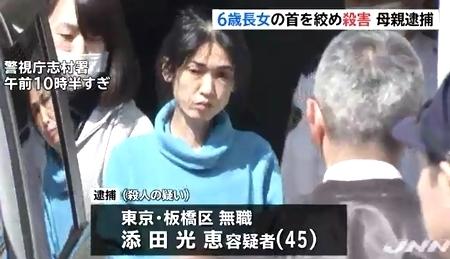 東京都板橋区6歳女児殺人で母逮捕1.jpg