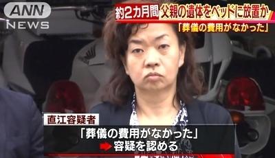 東京都板橋区父親遺体遺棄.jpg