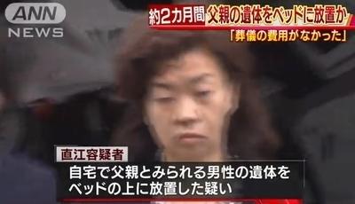 東京都板橋区父親遺体遺棄1.jpg