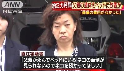 東京都板橋区父親遺体遺棄2.jpg