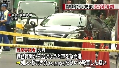 東京都歌舞伎町の車急発進死亡で殺人で逮捕2.jpg