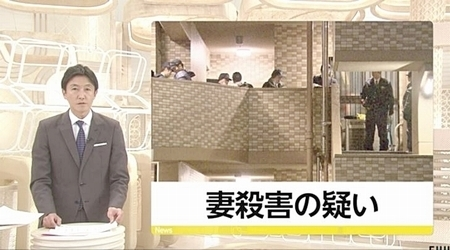 東京都江東区マンションで妻殺害0.jpg