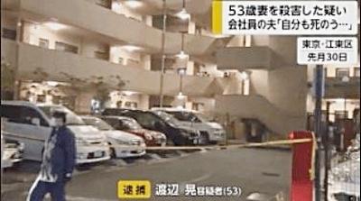 東京都江東区マンションで妻殺害1.jpg