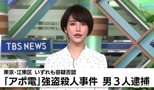 東京都江東区女性アポ電殺人で3人逮捕.jpg