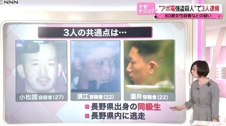 東京都江東区女性アポ電殺人で3人逮捕1.jpg