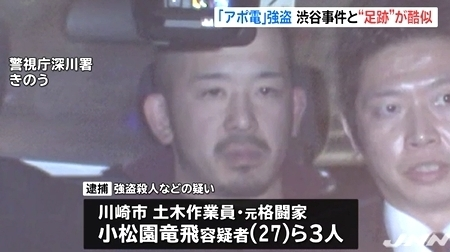 東京都江東区女性アポ電殺人で3人逮捕2.jpg