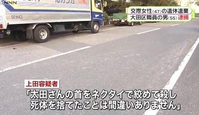 東京都江東区新木場の不倫女性殺害事件3.jpg