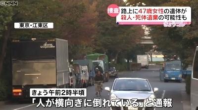 東京都江東区路上脇女性殺人死体遺棄0.jpg