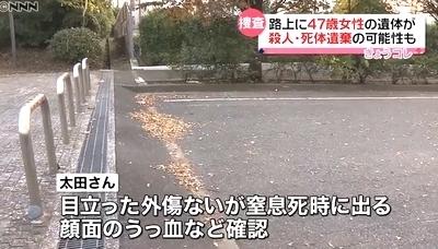 東京都江東区路上脇女性殺人死体遺棄2.jpg