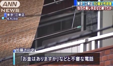 東京都江東区高齢女性強盗殺人2.jpg