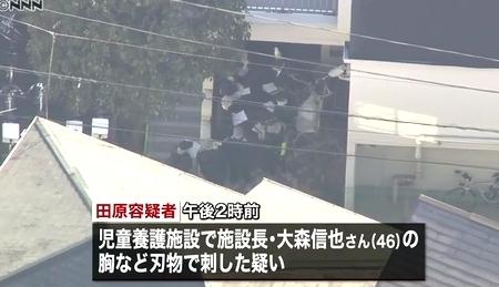東京都渋谷区児童養護施設長惨殺事件1.jpg
