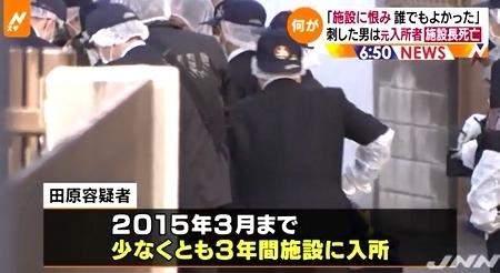 東京都渋谷区児童養護施設長惨殺事件3.jpg