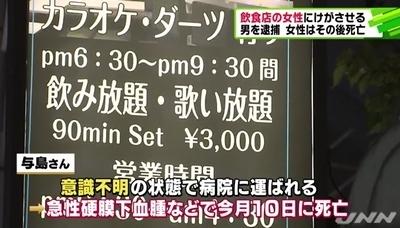 東京都港区新橋ホステス暴力殺人事件2.jpg