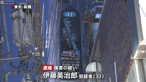 東京都港区新橋ホステス暴行死事件.jpg
