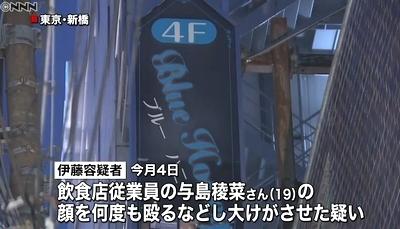 東京都港区新橋ホステス暴行死事件1.jpg