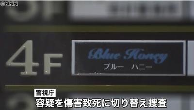 東京都港区新橋ホステス暴行死事件4.jpg