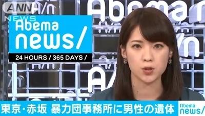 東京都港区赤坂の組事務所に男性遺体.jpg