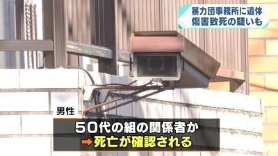 東京都港区赤坂の組事務所に男性遺体2.jpg
