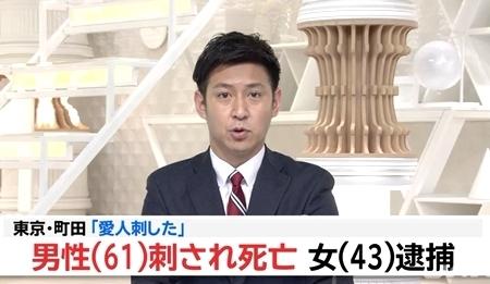 東京都町田市愛人男性殺人で女逮捕.jpg