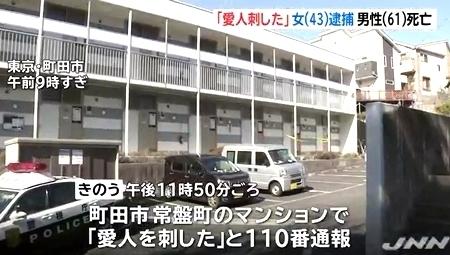 東京都町田市愛人男性殺人で女逮捕1.jpg