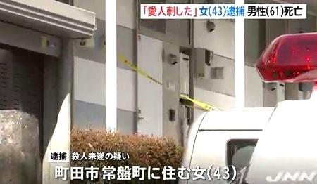 東京都町田市愛人男性殺人で女逮捕3.jpg