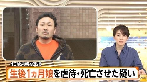 東京都町田市生後1カ月女児虐待死事件.jpg