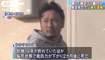 東京都町田市生後1カ月女児虐待死事件3a.jpg