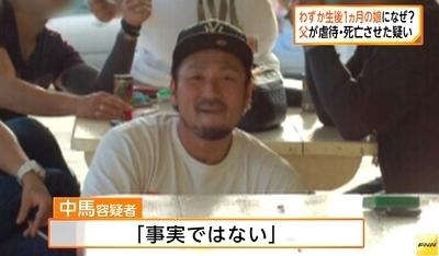 東京都町田市生後1カ月女児虐待死事件5.jpg