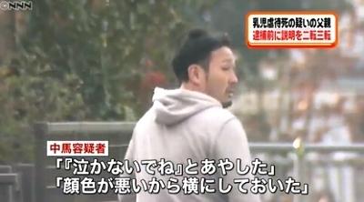 東京都町田市生後1カ月女児虐待死事件7.jpg
