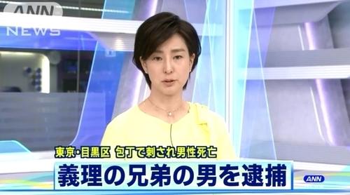 東京都目黒区五本木男性刺殺で義理逮捕0.jpg