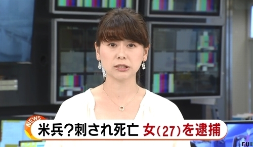 東京都立川市米軍男刺殺で女逮捕.jpg