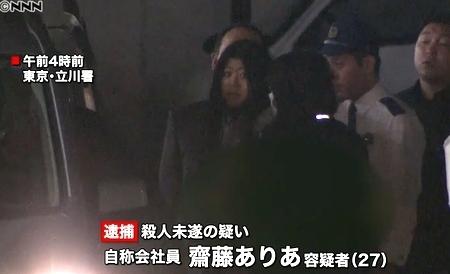 東京都立川市米軍男刺殺で女逮捕2.jpg