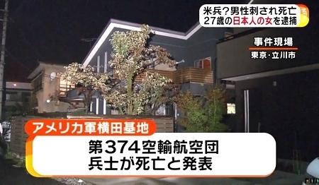 東京都立川市米軍男刺殺で女逮捕5.jpg