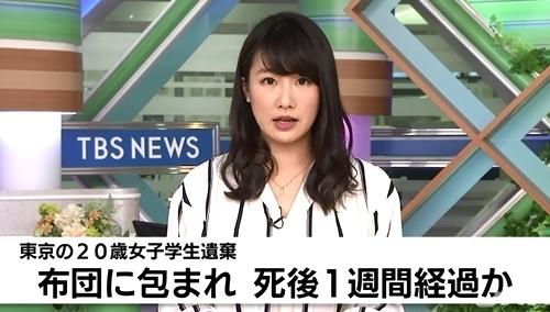 東京都練馬区の女子学生強盗殺人死体遺棄.jpg