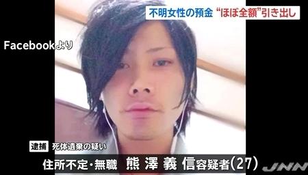 東京都練馬区の女子学生殺人死体遺棄.jpg