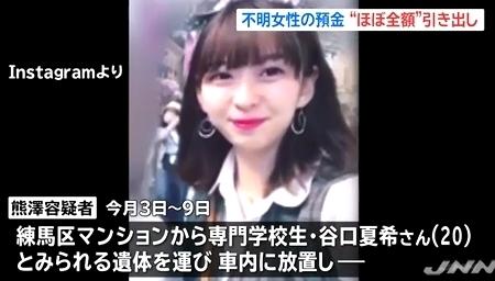 東京都練馬区の女子学生殺人死体遺棄0.jpg