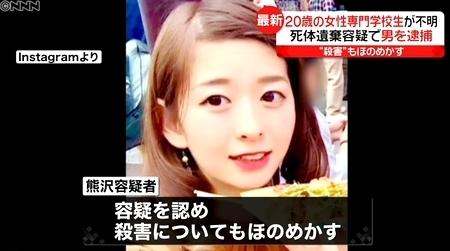 東京都練馬区の女子学生殺人死体遺棄3.jpg
