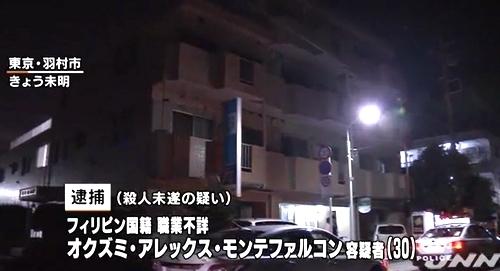 東京都羽村市フィリピン人男による女性刺殺事件1.jpg