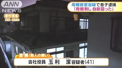 東京都羽村市母親刺殺事件1.jpg