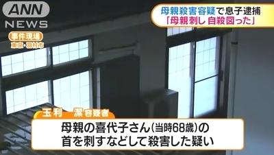 東京都羽村市母親刺殺事件2.jpg