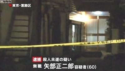 東京都葛飾区父親が息子を刺殺事件1.jpg