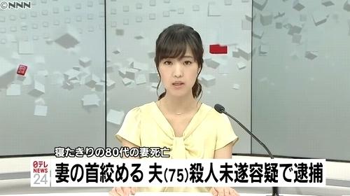 東京都葛飾区高齢妻殺人事件.jpg