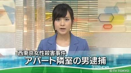 東京都西東京市老女殺人で平岡大を逮捕.jpg