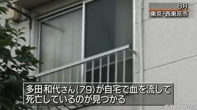 東京都西東京市老女殺人で平岡大を逮捕1.jpg