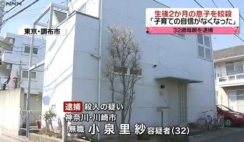 東京都調布市乳児殺人事件1.jpg