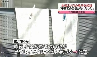 東京都調布市乳児殺人事件2.jpg