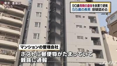 東京都豊島区上池袋病死母死体遺棄2.jpg