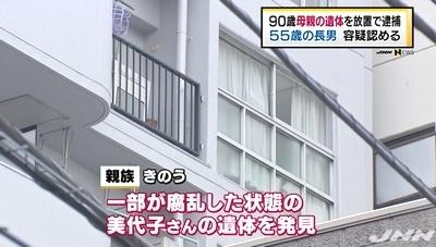 東京都豊島区上池袋病死母死体遺棄3.jpg