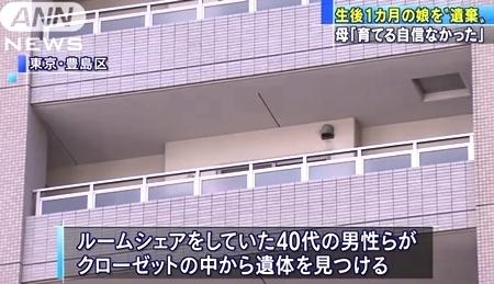 東京都豊島区乳女児殺人死体遺棄3.jpg