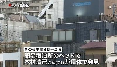 東京都豊島区簡易宿泊所男性殺人事件1.jpg